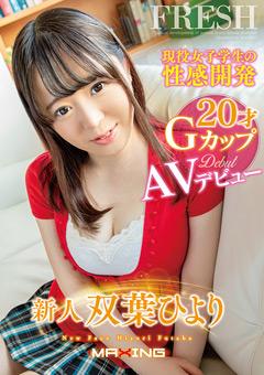 【双葉ひより動画】新人-双葉ひより20才-Gカップ-AVデビュー -AV女優