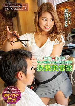 ギャル系美人スタイリストが働く猥褻美容室 高美はるか