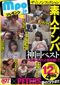 神回ベスト~ショートカット美女編~12人4時間|人気の素人動画DUGA