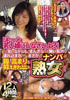 まさかのナンパに胸の高まりを抑えきれない熟女たち2 …|推奨》【艶姫100選】デザインプリズム