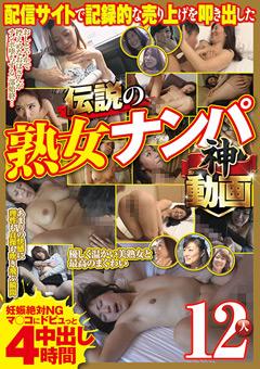 【熟女動画】先行伝説の熟女ナンパ-神動画-12人