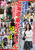 北海道・東北スペシャル 雪国熟女とほっこり中出しSEX