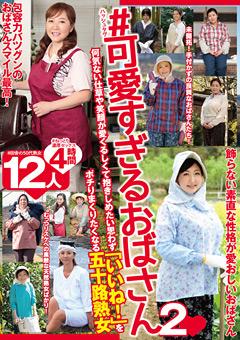 【熟女動画】先行#可愛すぎるおばさん2-五十路熟女-12人4時間