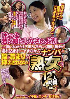 【熟女動画】先行まさかのナンパに胸の高まりを抑えきれない熟女たち3