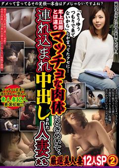 【熟女動画】先行マッチョな肉身体にときめいて、中出しされた人妻たちSP2