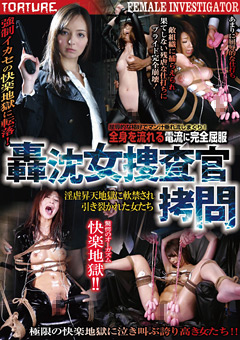 【SM動画】先行轟沈女捜査官拷問-全身を流れる電流に完全屈服