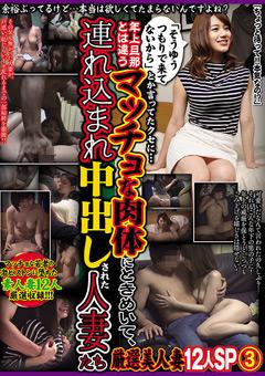 【熟女動画】先行マッチョな肉身体にときめいて、中出しされた人妻たちSP3