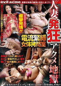 【SM動画】先行人妻発狂アクメ地獄-電流捕縄女身体拷問室