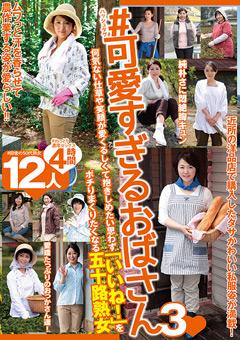 【熟女動画】先行#可愛すぎるおばさん3-五十路熟女-12人4時間