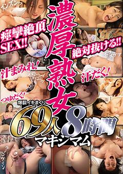 【熟女動画】先行絶対抜ける!!濃密熟女-痙攣絶頂SEX!!