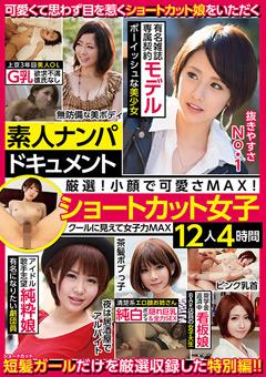 【素人動画】先行素人ナンパドキュメント-ショートカット女子12人4時間