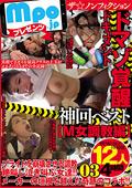 神回ベスト【M女調教編】 12人4時間03