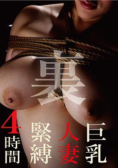 【あゆみ動画】先行裏巨乳おっぱい人妻捕縄4時間 -熟女