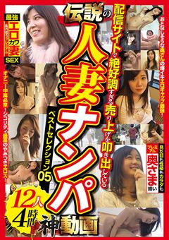 【熟女動画】先行伝説の人妻ナンパ神動画-ベストセレクション05-4時間