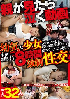 【シチュエーション動画】先行親が見たら泣く動画-幼マ○コぶっ壊し強制性交-32人