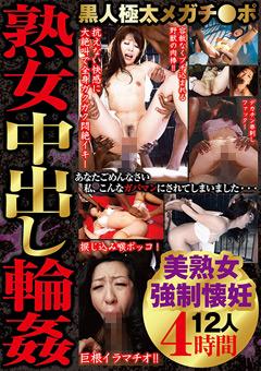 【熟女動画】先行黒人極太メガペニス-熟女中出し輪姦-美人おばさん強制懐妊