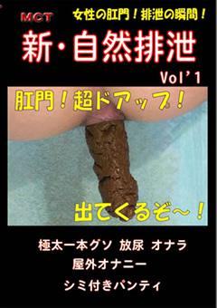 新・自然排泄 Vol.1
