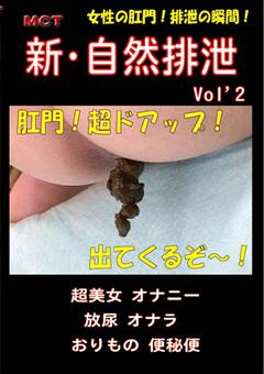 新・自然排泄 Vol.2