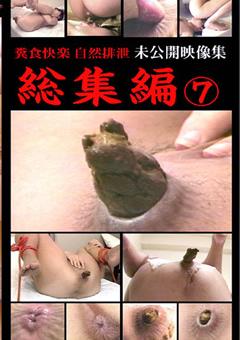 糞食快楽 自然排泄 総集編7