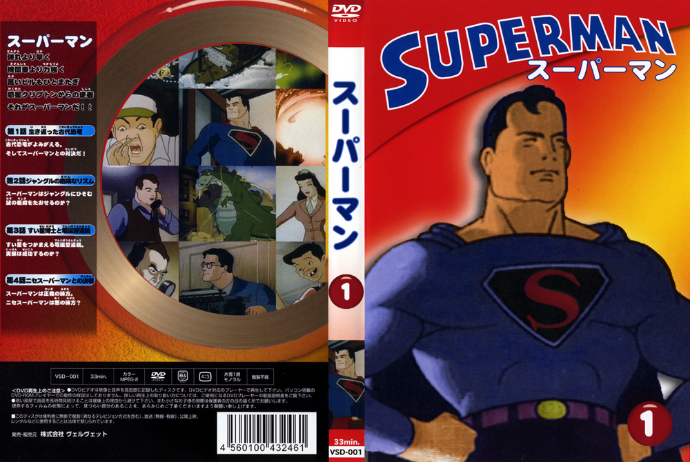 アニメ スーパーマン
