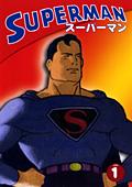 スーパーマン1