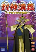封神演義~ナタクの大冒険~第四章
