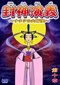 封神演義~ナタクの大冒険~第十章