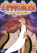 封神演義~ナタクの大冒険~第十一章