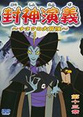 封神演義~ナタクの大冒険~第十三章