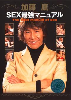 加藤鷹 SEX最強マニュアル