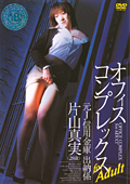 オフィスコンプレックス for Adult 片山真実
