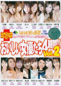 おいしい女優たち 4時間!! Vol.2