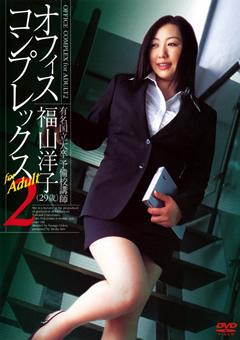 オフィスコンプレックス for Adult2 福山洋子