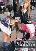 出会い系ギャルママ生撮りFile @新宿