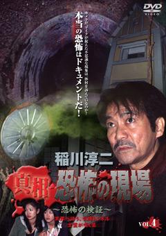 稲川淳二 真相・恐怖の現場 ~恐怖の検証~ VOL.4 異界へ誘う、呪縛トンネル 生霊が嘆く墓