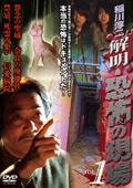 稲川淳二 解明・恐怖の現場 終わらない最恐伝説 VOL.1