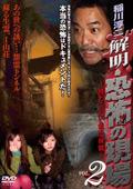稲川淳二 解明・恐怖の現場 終わらない最恐伝説 VOL.2