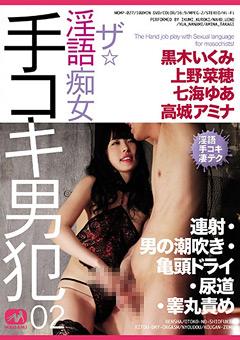 【上野菜穂動画】ザ☆淫語淫乱痴女-手コキ男犯02-M男