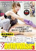 痴女清掃員のゴム手袋手コキマゾ射精WASH!3