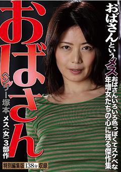 【ドラマ動画】ヘンリー塚本-メス(女)3部作-おばさんと言うメス