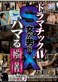 【ドラマ動画】準ヘンリー塚本-ドラマチックAV-SEX-女が男とハマる瞬間