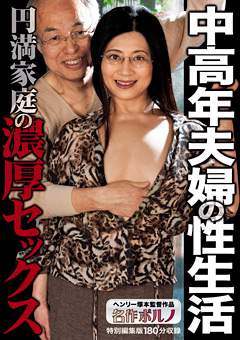 【ドラマ動画】中高年夫婦の性生活-円満家庭の濃密SEX