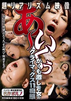 【ドラマ動画】あ~いくぅ-かくも激しき女のクライマックス11痴態