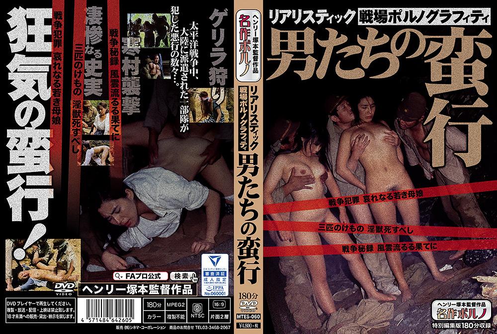 リアリスティック戦場ポルノグラフィティ 男たちの蛮行