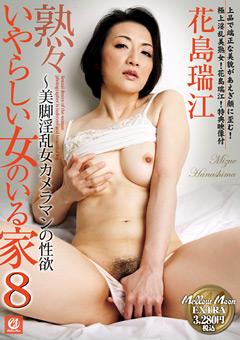 熟々 いやらしい女のいる家8 ~美脚淫乱女カメラマンの性欲 花島瑞江