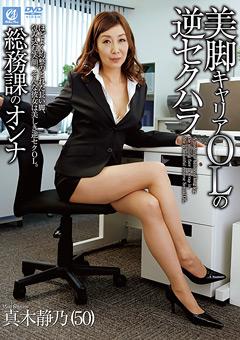 総務課のオンナ 美脚キャリアOLの逆セクハラ 真木静乃