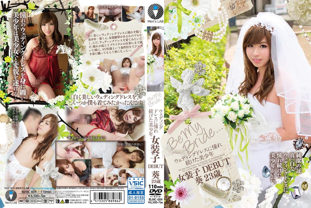 Be My Bride… ウェディングドレスに憧れ続けた美少年 女装子DEBUT 葵23歳 [BLMC-004]