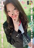 【個人撮影】制服生ハメ 人気ギャル 複数エッチ 5P