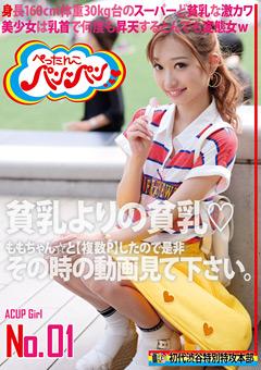 貧乳よりの貧乳 ACUP Girl No.01