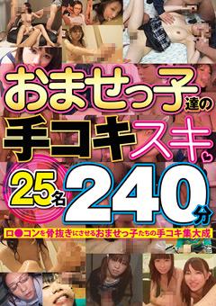 「おませっ子達の手コキスキ 25名240分」のパッケージ画像